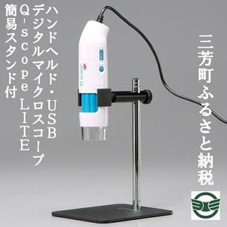ハンドヘルド・USBデジタルマイクロスコープ Q-scope LITE 簡易スタンド付