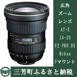 広角ズームレンズ AT-X 14-20 F2 PRO DX(Nikon Fマウント)