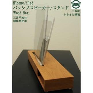 パッシブスピーカー/スタンド Wood Box【三富平地林間伐材使用】