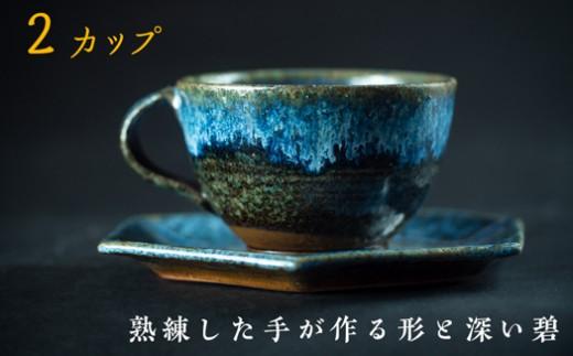 D-19 大谷焼 コーヒーカップ ペア (梅里窯)