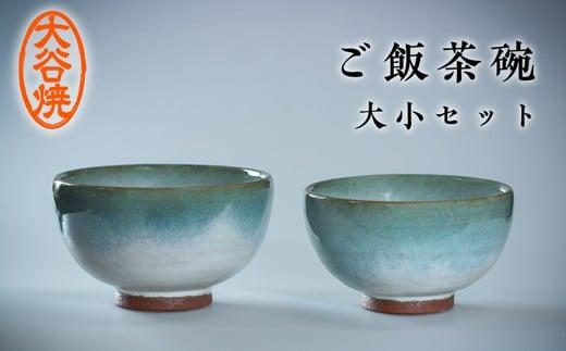 A-65 大谷焼 ご飯茶碗(大小セット)