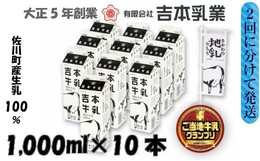 吉本牛乳(さかわの地乳)1L×10本セット②5本ずつ2回にわけて発送希望