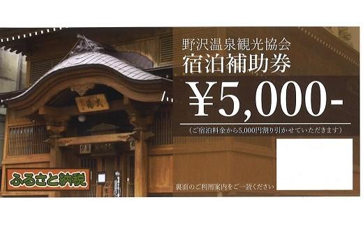 N-1 宿泊補助券5000円分