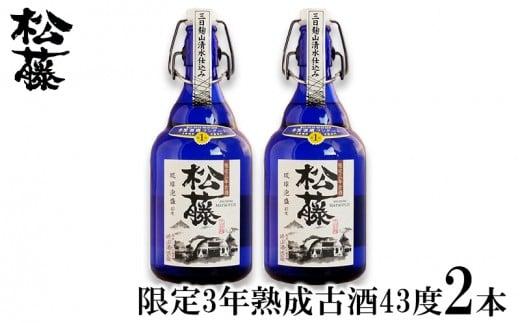 【松藤】限定3年熟成古酒43度 2本セット