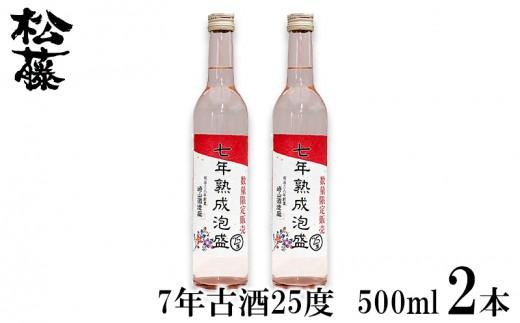 【松藤】蔵元イチオシ!!7年古酒25度 500ml 2本セット