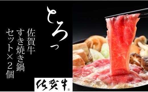 佐賀牛すき焼き鍋セット×2個 ブランド 牛肉 温かい鍋セット