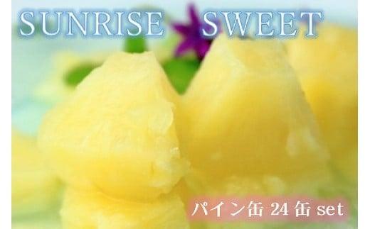 パインアップル缶詰【SUNRISE SWEET】24缶セット