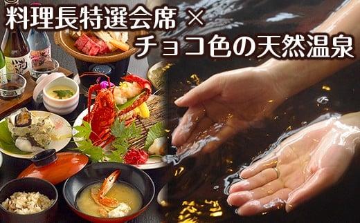 亀山温泉ホテル 料理長特選会席プラン ペア宿泊券*