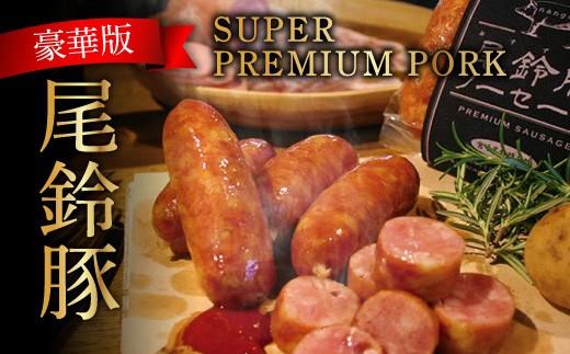 Ca6-0205 SUPER PREMIUM PORK尾鈴豚