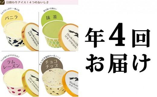 [№5694-0052]伊吹牛乳のアイスクリーム9個セット年4回お届け