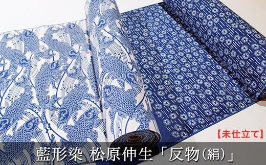 藍形染・長板中形 松原伸生「反物(絹)」
