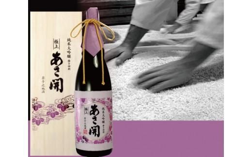 1819【あさ開】純米大吟醸磨き四割極上1800ml