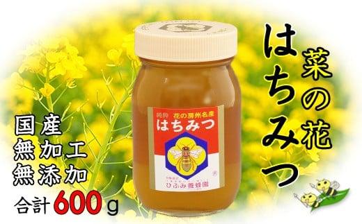 【010-045】ひふみ養蜂園 菜の花みつ600g