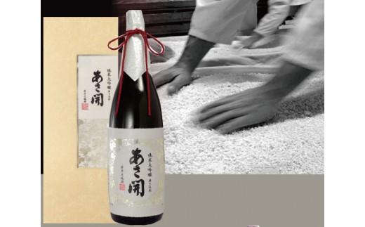 1817【あさ開】純米大吟醸五割磨き1800ml