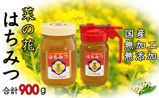 ひふみ養蜂園 はちみつ900g