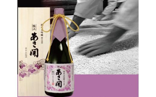 1818【あさ開】純米大吟醸磨き四割極上720ml