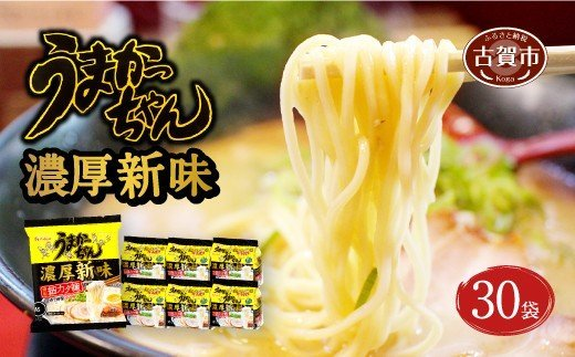 うまかっちゃん 濃厚新味 30袋 (5袋パック×6セット) ハウス食品(株)
