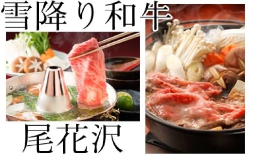 冷凍.雪降り和牛尾花沢 定期便(すき焼き・しゃぶしゃぶコース)(00504A)
