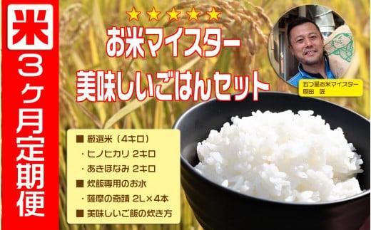 C-005 水2L×4,米2㎏×2種【3ヵ月】毎日のご飯が変わるセット