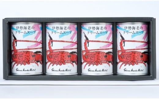 【030-69】志摩観光ホテル 伊勢海老のクリームスープ*