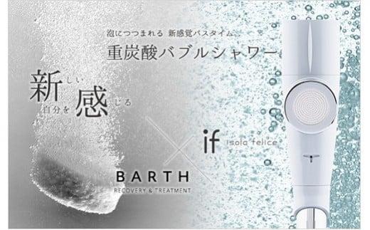 M57S01 重炭酸バブルシャワー/薬用BARTH中性重炭酸入浴剤(30錠)セット