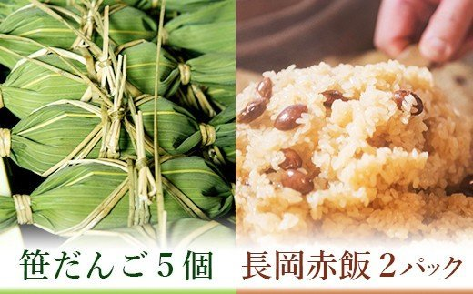新潟の郷土セット(冷凍笹団子5個・冷凍長岡赤飯2個)