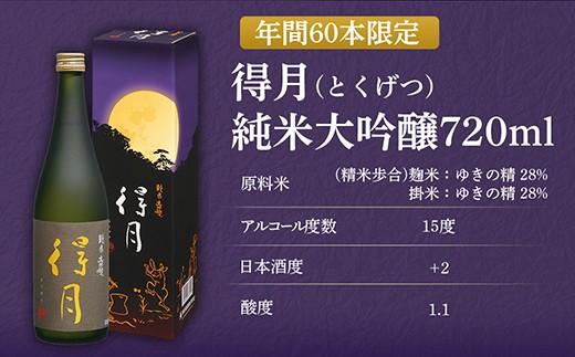 得月(とくげつ)純米大吟醸720ml【朝日酒造】