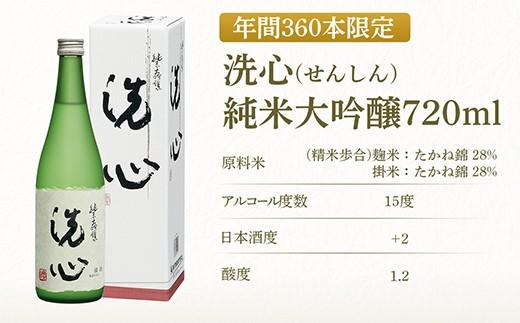 洗心(せんしん)純米大吟醸720ml【朝日酒造】