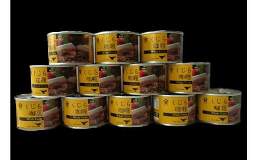 神栖の缶詰工場で製造!くじらカリー12缶セット