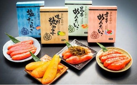 さかえや「特撰味明太子」4種類食べ比べセット【福岡工場直送】