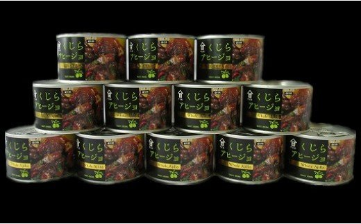 神栖の缶詰工場で製造!くじらアヒージョ12缶セット