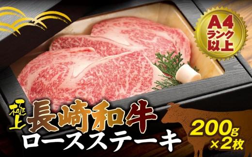 【C5-001】長崎和牛ロースステーキ200g×2枚(A4ランク以上)