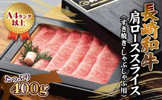 【C1-008】長崎和牛肩ローススライス(すき焼き・しゃぶしゃぶ用)400g