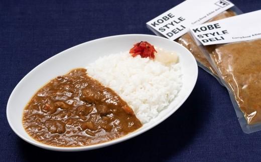 神戸牛と淡路島たまねぎをじっくり煮込んだ「神戸牛カレー」5食分