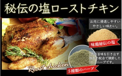 味鶏秘伝5種類の塩ハーブ仕込み特選ローストチキン【塩焼き】 【V-4】