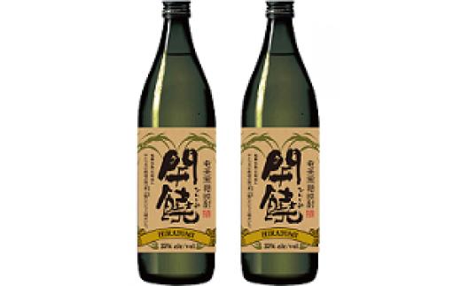 奄美黒糖焼酎「開饒」25度 900ml×2本セット