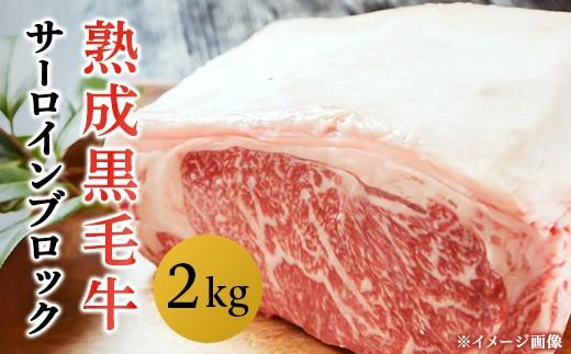 長岡産熟成黒毛牛サーロイン2kgブロック