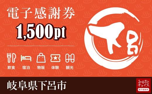 温泉・旅館・ホテルで使える!下呂市 電子感謝券 1,500ポイント