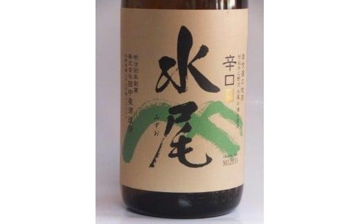 "E-07 「水尾 辛口」 天然湧水仕込み 飯山の""The地酒"""