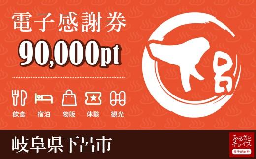 温泉・旅館・ホテルで使える!下呂市 電子感謝券 90,000ポイント