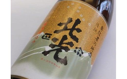D-07 「北光正宗 優撰」 地元酒通のご指名No.1 飯山のThe地酒