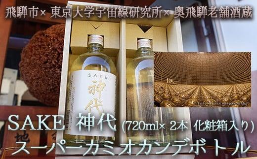 《数量限定》奥飛騨の地酒『神代』スーパーカミオカンデボトル 720ml×2本(化粧箱入り)