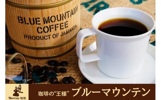 """自家焙煎Morrow珈琲 """"コーヒーの王様"""" ブルーマウンテン"""