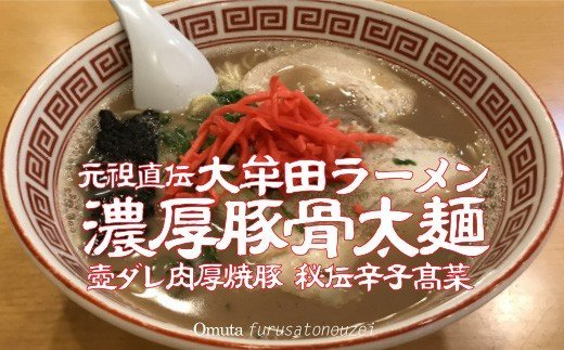 【A-16】《元祖大牟田濃厚豚骨太麺》「東洋軒」の大牟田ラーメン(5食)