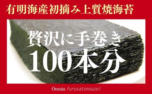 【A-53】有明海産「初摘み上質焼海苔」贅沢に手巻き100本分‼