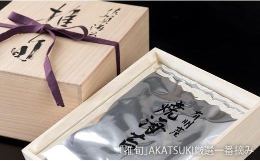 「推旬」佐賀海苔厳選一番摘み(全形:5枚×20袋)有明海産 生産者 こだわり海苔