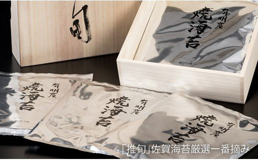 「推旬」佐賀海苔厳選一番摘み(全形:5枚×10袋)