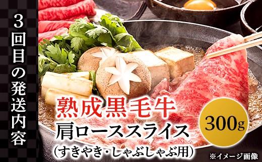 【3回目】熟成黒毛牛肩ローススライス(すきやき・しゃぶしゃぶ用) 300g