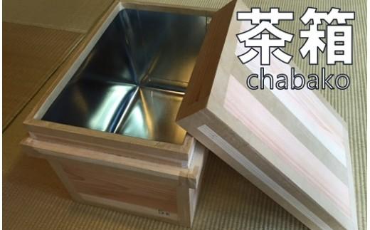 1087 老舗茶園野口徳太郎商店 職人手作り茶箱【5kgサイズ】