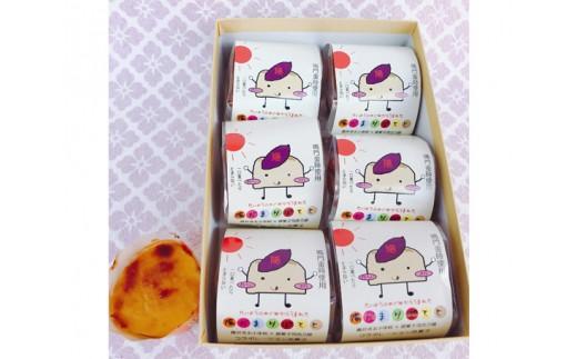 No.057 陽だまりぽてと 6ヶ入 / 焼き菓子 スイートポテト 和風 鳴門金時 大阪府 特産品